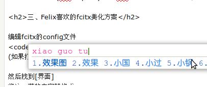 Ubuntu 下 fcitx 小企鹅输入法 相关资料存档