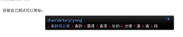 搜狗拼音 for Linux 新版发布